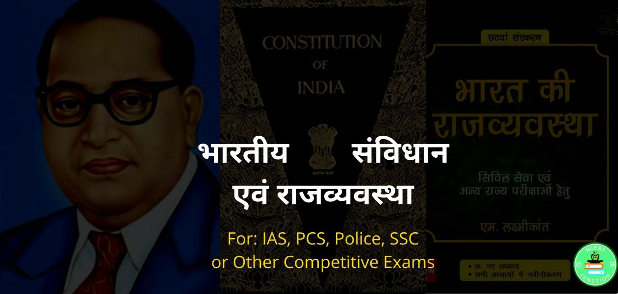 Indian Constitution And Polity in Hindi- भारतीय संविधान एवं राजव्यवस्था For: IAS, PCS, Police, SSC or Other Competitive Exams